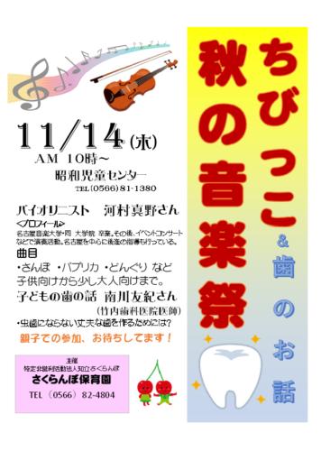 秋の音楽祭